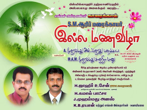 Tamil Marriage