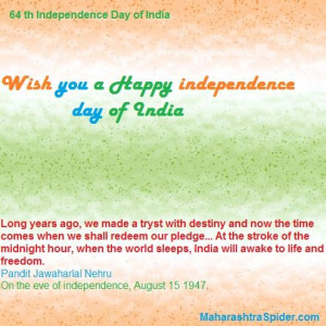 Indian Independence Day SMS & Quotes