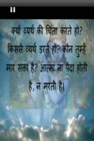 View bigger - Bhagavad Gita Saar Hindi for Android screenshot