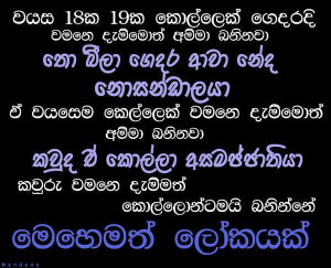 ... Pictures sinhala love quotes sinhala front of sinhala quotes