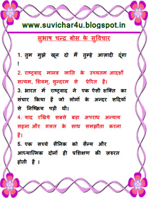 Suvichar For You   अनमोलवचन और ...