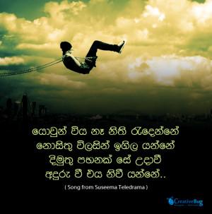 sinhala lyrics love quotes sinhala love poems in sinhala sinhala