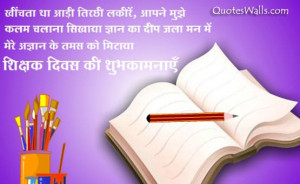 Teacher Day Quotes Teacher's day hindi quotes