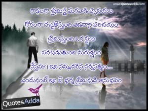 ... Love Failure Quotations. Old Love Failure Quotes in Telugu, Telugu