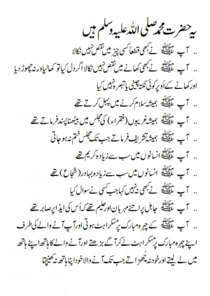 Yeh Aap Hazrat Mohammed (PBUH) Hein / This is Prophet Mohammed (PBUH)?