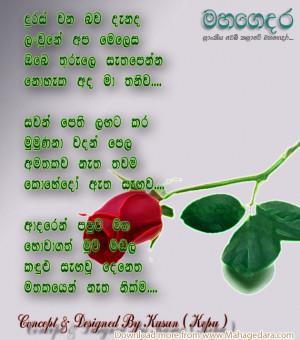 Mahagedara > Sinhala Poems > Duras Wana Bawa Danada (Kasun Aravinda)
