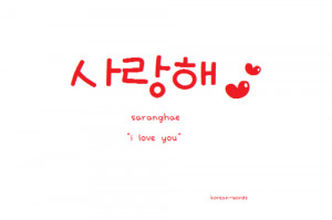 ... for this image include: korean, I Love You, love, quotes and saranghae