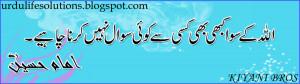 Quote Hazrat Imam Hussain (R.A)