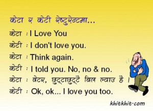 Nepali Funny Love Quotes : Funny Nepali Jokes or Chutkila in Nepali Fonts