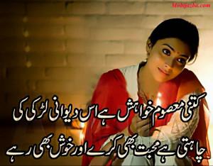 Urdu Love Shairy Urdu Love Poetry Shayari Quotes Poetry Images 2014 ...