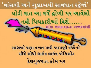Happy Holi Quotes 2015 in Hindi, Urdu, Bengali, Telugu, Gujarati