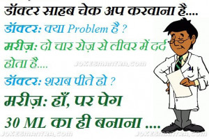 funny-doctor-quotes-in-hindi shayari-for-doctor