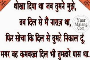 Hindi Hurting Lines Quotes | Sad Love Hindi Quotes | Sad Love Quotes