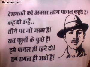 Bhagat Singh Famous Quote | 23 March