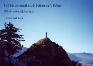 Nice quotes wit sinhala