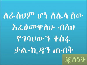 Related Pictures ethiopian quotes in amharic http www ethiospot com ...