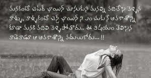 Love failure inspirational quotes in Telugu