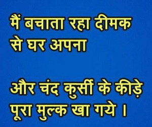Motivational Quotes On Corruption In India In Hindi