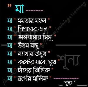 Bengali Romantic SMS