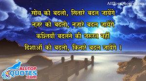 Best Quotes Ever About Life In Hindi Top inspiring shayari in hindi