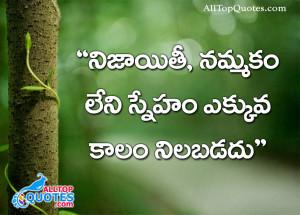 Telugu Friendship Quotations with Images. Telugu Nice Friendship ...