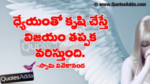 ... Success Quotations images in Telugu. Latest Telugu Swami Vivekananda