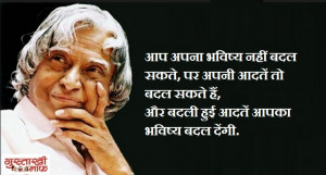 10 Inspirational quotes by Dr. APJ Abdul Kalam in Hindi