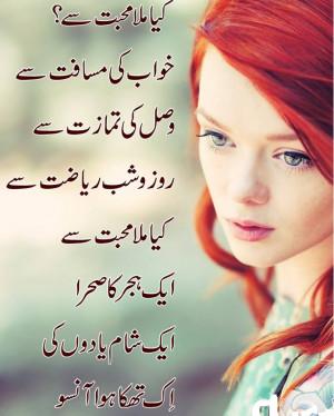 Friend Sad Poetry Love Quotes in urdu hd wallpaper