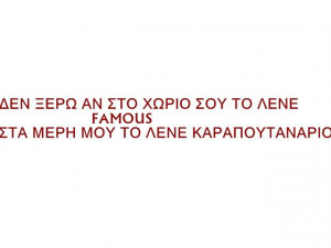 add-more-tags-greek-greek-quotes-greek-text-Favim.com-606054.jpg