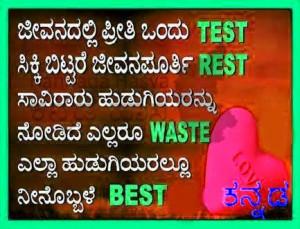 Kannada Love Failure Quotes In Kannada Pics