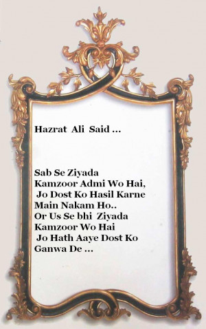 Hazrat Ali (a.s) Quotes