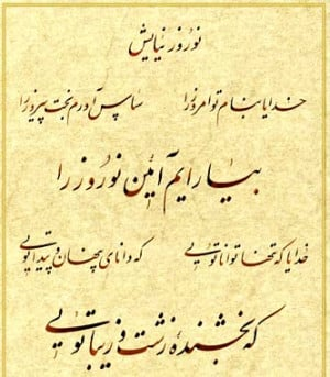 Norooz Calligraphy By Kamran Abbasi >>>HERE