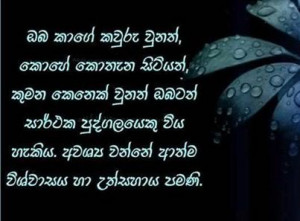 ... January 22, 2014 at 403 × 297 in Sinhala Quotes – Nisadas