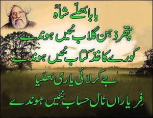 friendship quotes in urdu quotesgram
