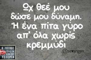 greece, greek quotes, haha, life, love, pita, power