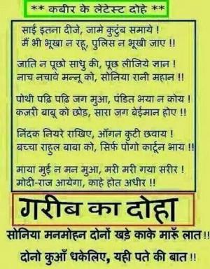 Funny Pictures Blog, Funny Hindi Jokes, Indian Quotes,Shayari,SMS