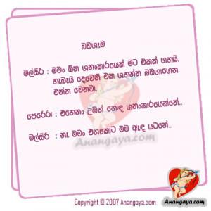 Anangaya Home >> Fun Zone > Sinhala Jokes > Badagaama
