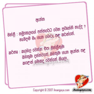 funny sinhala pictures facebook
