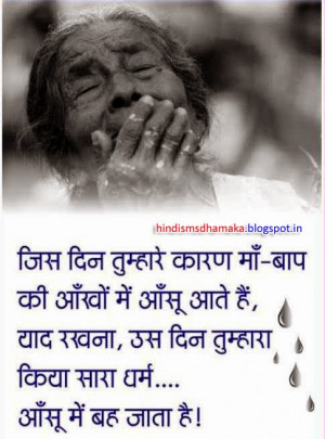 mother s day special quotes in hindi mother s day sms pictures for ...