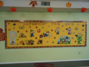 Harvesting For God Bulletin Board