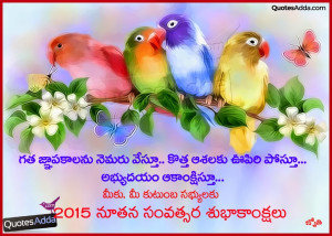 Telugu Beautiful 2015 New Year Quotations and Wishes