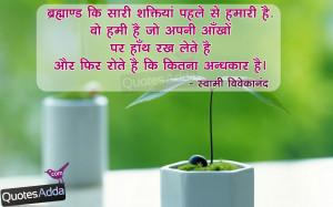 Swami Vivekananda Hindi Quotes Wallpapers, Swami Vivekananda Hindi ...