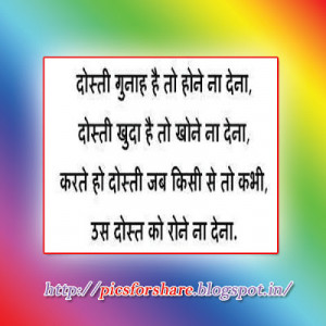 funny quotes in hindi dosti quotesgram