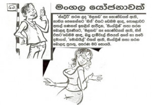 : funny sinhala sayings,funny school poems for teenagers,funny ...