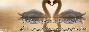 ... in urdu for facebook friendship quotes in urdu cover photos with urdu