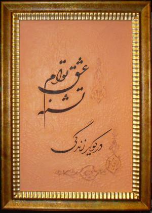 Persian Calligraphy Painting (Original Art):