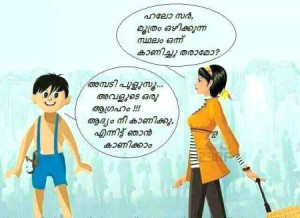 Mallu Fun - Nishanth