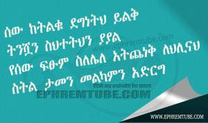 tweet tags amharic quote ke tilaku degnetih quotable quote