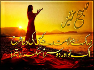 ... Urdu Poetry Shayari Images Pictures SMS Beautifull Wallpapers Quotes