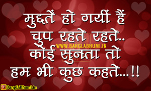 Very Emotional Love Quotes In Hindi : ... Kuch Kahte Latest Hindi Quotes Very Emotional Love Quotes in Hindi